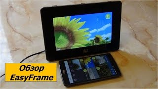 Обзор EasyFrame. Онлайн-фоторамка / Арстайл /(Интересная задумка, хороший подарок близким. Сайт где можно купить EasyFram: http://land.easyframe.ru/v4/?flow=e2a5bb8922ac264e1c34c5e7b5a403., 2015-11-23T11:11:48.000Z)