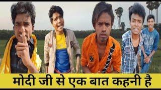 मोदी जी से एक बात कहनी है | Prince Kumar Comedy | PRIKISU | Vigo Video