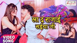 Laa Da Rajai Saiyan | Sarita Sargam | New Bhojpuri Superhit Songs 2018