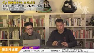 駱惠寧非常任務下集 - 07/01/20 「奪命Loudzone」長版本