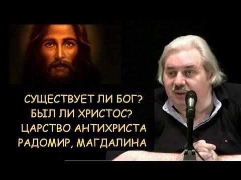 Н.Левашов: Есть ли