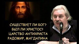 Фото Н.Левашов Есть ли бог Был ли Христос Царство антихриста Радомир Магдалина Катары и т.д.