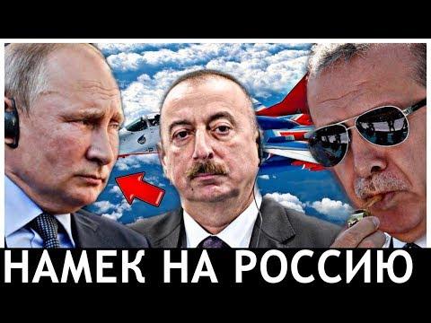 В Баку намекают