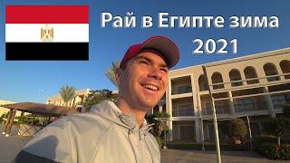 Дешёвый Египет Шарм Эль Шейх зимой 2020 2021 Пустые отели Jaz Mirabel Beach Египет во время короны