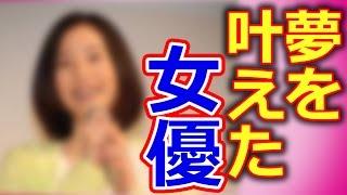 蓮佛美沙子がドラマ「37・5℃の涙」第4話で叶えた夢とは? http://you...