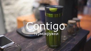 Термокружки Contigo(Выберите свою термокружку Contigo: https://www.gogol.ru/catalog/home-and-garden/cooking/dishes/thermoses-and-insulated-cups/?, 2016-10-04T13:21:02.000Z)