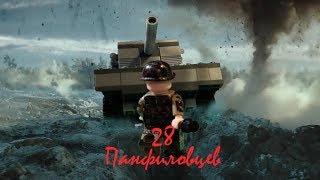 28 Панфиловцев, лего мультфильм, stopmotion. |TrueRostFilms| ☭С ДНЁМ ПОБЕДЫ!☭