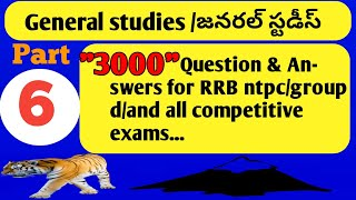 Gs questions in telugu | general studies question & answers for all competitive exams | #6