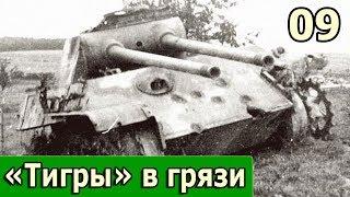 09 «Тигры» в грязи. Воспоминания немецкого танкиста