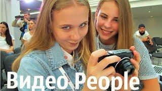 Vlog: ВИДЕО▶️PEOPLE YouTube. Много-много блогеров в одном месте
