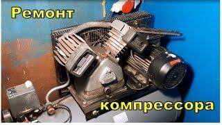 ремонт компресора , заміна клапана