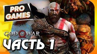 GOD OF WAR 4 (2018) PS4 PRO / Прохождение — Часть 1: КРАТОС ВЕРНУЛСЯ