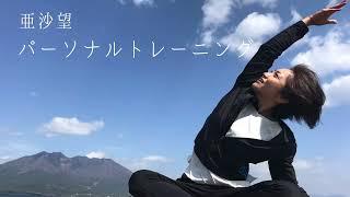 【亜沙望(ASAMI)】パーソナルトレーニング