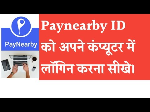 paynearby ka software computer me kaise install kare