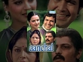 Aanchal - Hindi Full Movie - Rajesh Khanna | Raakhee | Rekha - Bollywood Popular Movie