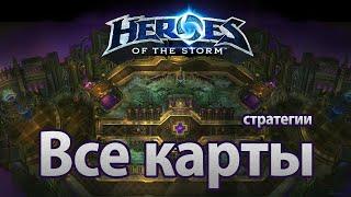 Heroes of the Storm – Стратегии для всех карт