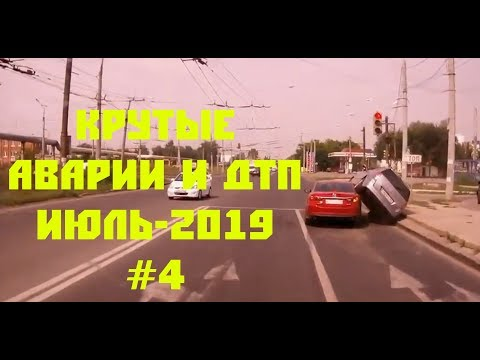ЖЕСТКИЕ АВАРИИ И ДТП ИЮЛЬ-2019 #4