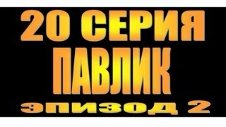 ПАВЛИК 1 сезон 21 серия