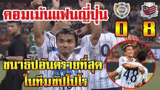 คอมเม้นแฟนบอลญี่ปุ่น หลังชนาธิปโชว์ฟอร์มโหด ยิง2 จ่าย2 พาซัปโปโร บุกถล่มชิมิสุ 8-0 เจลีกนัดล่าสุด