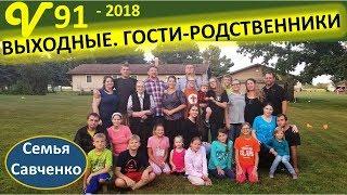 Выходные многодетной семьи. Гости-родственники!!! Костер, песни. Семья Савченко