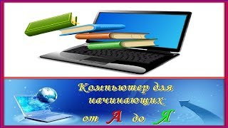 Компьютер для начинающих от А до Я