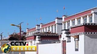《经济信息联播》 20191229| CCTV财经