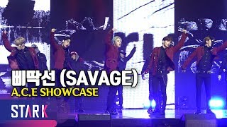 Title Song 'SAVAGE', A…