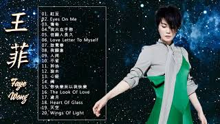 王菲 - 王菲最喜欢的歌曲 -精選經典抒情金曲  - Faye Wong Best Songs Playlist 2018