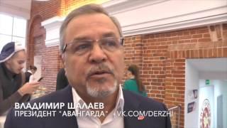 Президент Авангарда Владимир Шалаев о жизни клуба