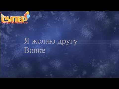 Прикольное поздравление для Владимира с Днем Рождения super-pozdravlenie.ru