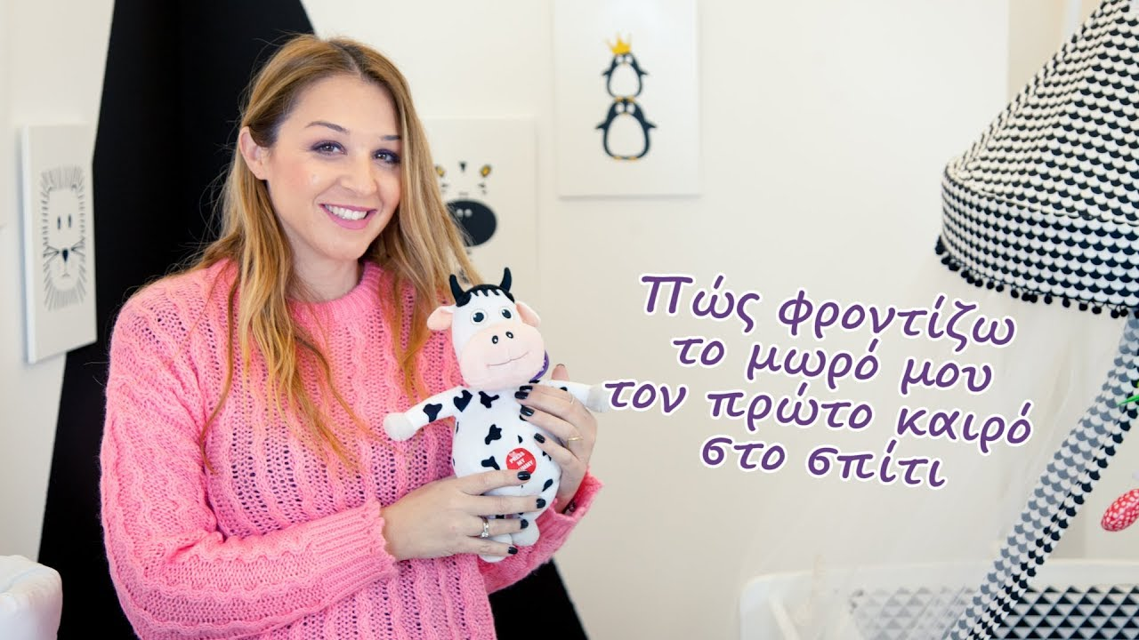 98198c7cdfd Πώς φροντίζω το μωρό μου τον πρώτο καιρό στο σπίτι | Stathatou Evi ...
