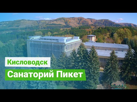 Санаторий «Пикет», курорт Кисловодск, Россия - Sanatoriums.com