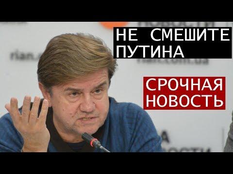 'САНКЦИИ? ПYТИН ПЛЕВАЛ НА НИХ' - Вадим Карасёв 13.05.2018