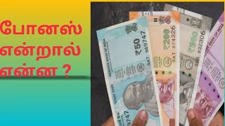 What  is  mean by  bonus in Tamil   а®ЄаЇ‹а®©а®ёаЇЌ  а®Џа®©аЇЌа®±а®ѕа®ІаЇЌ  а®Ћа®©аЇЌа®©