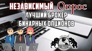 Лучший Брокер Бинарных Опционов - Независимый опрос!!!(, 2017-02-09T21:46:12.000Z)