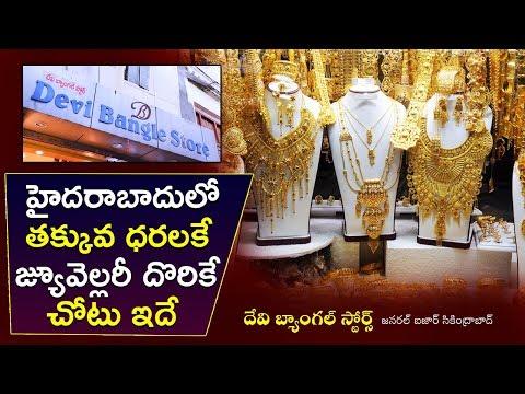హైదరాబాదు లో తక్కువ ధరలకే జ్యులేవల్లరీ దొరికే చోటు ఇదే | Devi Bangles Store | Mudra Media