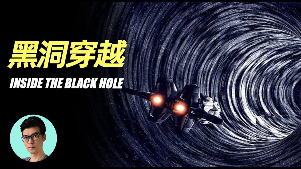 穿越黑洞到另一頭會發生什麼?一個實驗告訴你答案「曉涵哥來了」