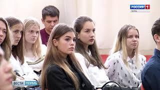 В Перми начались парламентские уроки