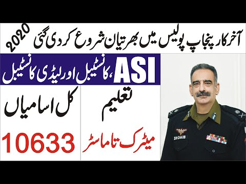 Punjab Police  New Job For 2020 || Constable and Lady Contable And ASI