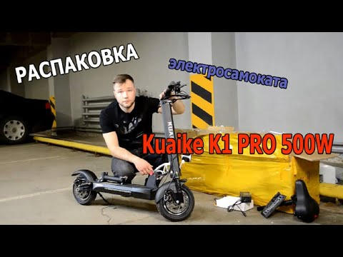 Распаковка электросамоката Kuaike K1 PRO 500W(15000mAh).