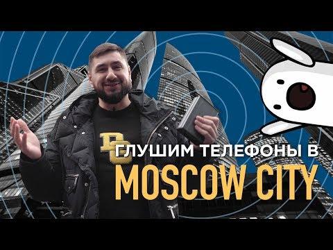 Глушим Телефоны в Moscow City / Реакция Людей на Пранк