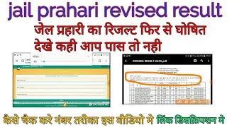 Jail prahari revised result or apne number check kre