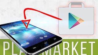 Плей маркет на телефон - Обзор - Скачать - Как скачать на playmarket-androids.com
