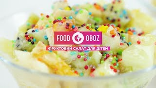 FoodOboz: фруктовий салат для дітей