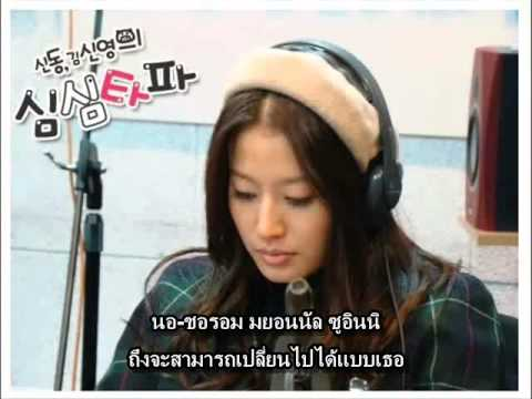 How does love change-Hwangbo (Thai sub & Karaoke).avi