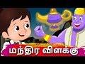 மந்திர விளக்கு - Magic Lamp | Bedtime Stories For Kids | Tamil Stories For Kids