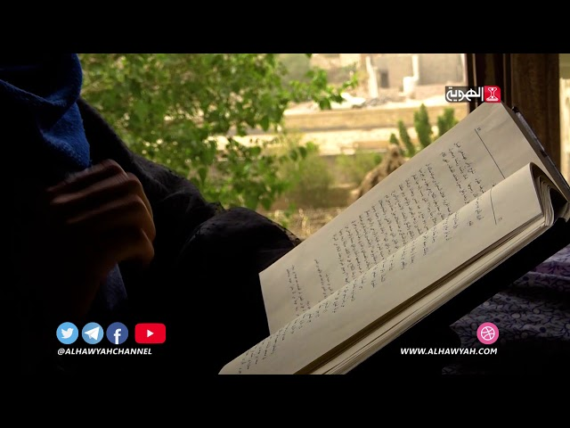 صوت القلم│ 35 │ بلاد آنس وضوران │ كتاب مجموع بلدان اليمن وقبائلها │وردة الصبري