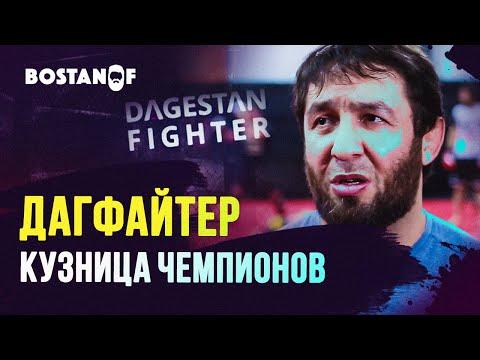 ДагФайтер - кузница чемпионов