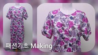 패턴여왕210 패션기초 홈웨어 원피스 만들기