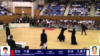 第52回 全日本女子剣道選手権大会 第1回戦 平成25年9月8日(日)・【兵...